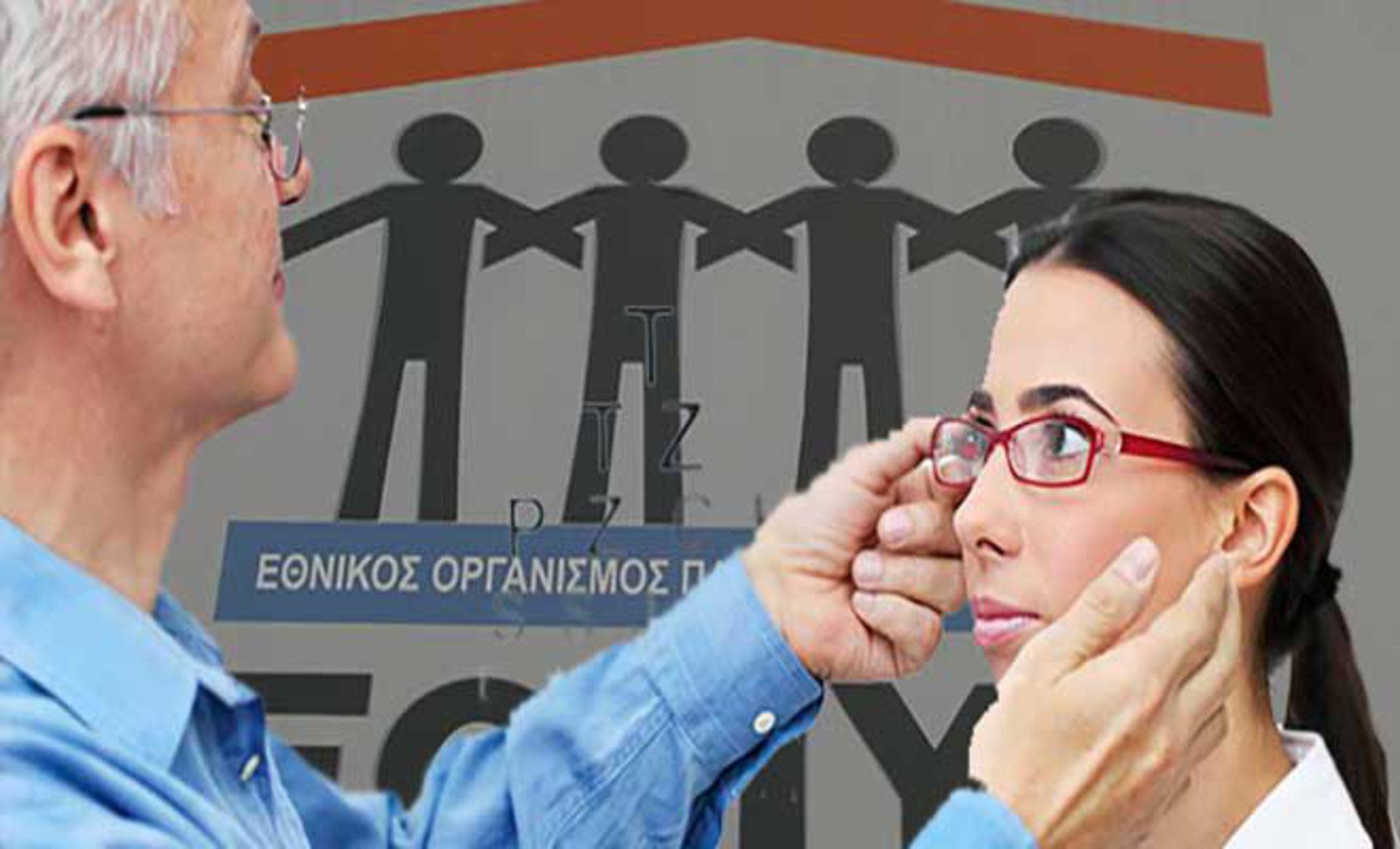 Με voucher και χωρίς προπληρωμή τα γυαλιά όρασης στους δικαιούχους 45423a593fa